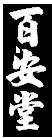 百安堂蔘藥行有限公司
